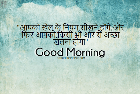 सुप्रभात - good morning hindi