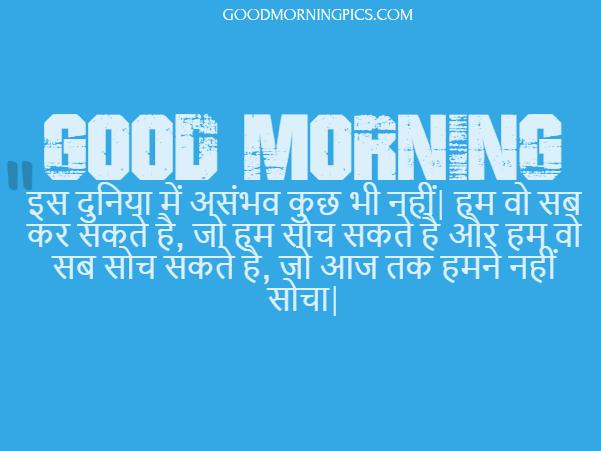 Good morning hindi